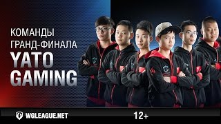 Команда Yato Gaming. Гранд-финал 2016