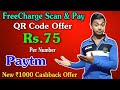 ₹75/- Per Number Freecharge Scan & Pay Offer    1No.₹75/- & 10No.₹750/- for All    Paytm New Offer