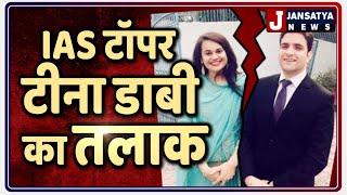 लव जिहाद की चर्चाओं के बीच IAS Topper Tina Dabi पति Athar aamir से ले रही हैं तलाक