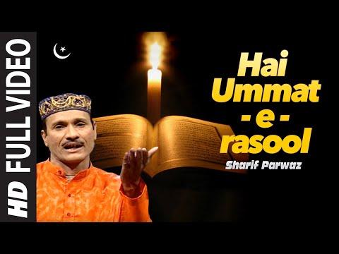 Hai Ummat-E-Rasool Feat. Sharif Parwaz    T-Series IslamicMusic
