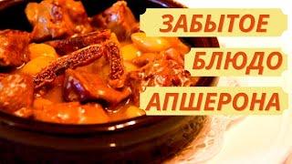 Известное в азербайджанской кухне блюдо мутанджам («mütəncəm») на Абшероне.