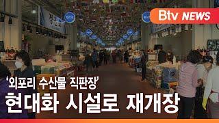 '외포리 수산물 직판장' 현대화 시설로 재개장