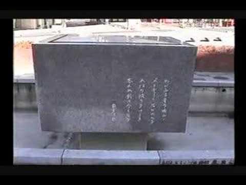 大和田建樹 鉄道唱歌 愛媛・宇和...