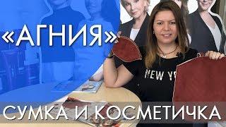 АГНИЯ СУМКА 29581 И КОСМЕТИЧКА 29579 | ВИДЕООБЗОР | Ольга Полякова