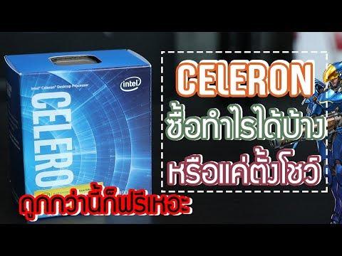 Intel G4900 โคตรถูก + GTX 1050 ในงบ 12,xxx บาท จะไหวไหมนะ!!!!!