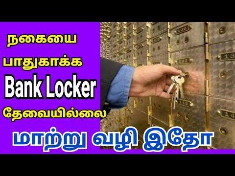Bank Locker தேவையில்லை-மாற்று வழி இதோ! |Bank Locker Rates | | Locker Service in Bank | | Gold Loan |