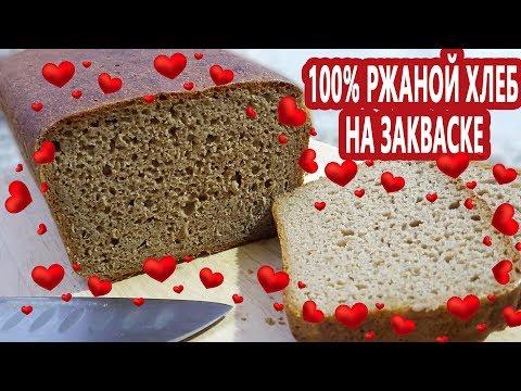 На ржаной закваске! 100% ржаной хлеб из цельнозерновой ржаной муки! Как легко хранить закваску!