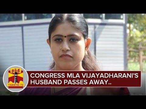 Congress MLA Vijayadharani's Husband passes away | Thanthi TV