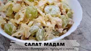 Салат Мадам | Пошаговый видео-рецепт салата с ананасом, виноградом, курицей и сыром