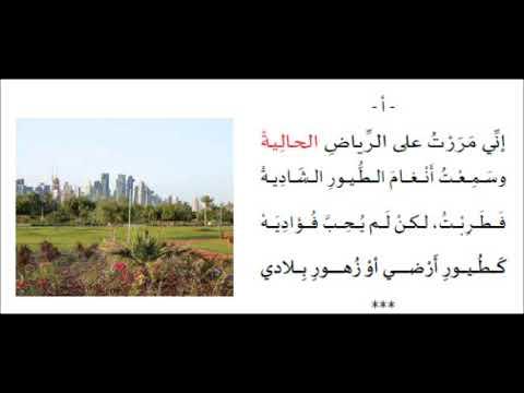 قصيدة بلادي للشاعر إيليا أبو ماضي Youtube