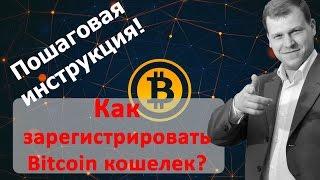 Как создать кошелек криптовалют. № 1: Bitcoin биткоин, Litecoin лайткоин, Dogecoin, Reddcoin