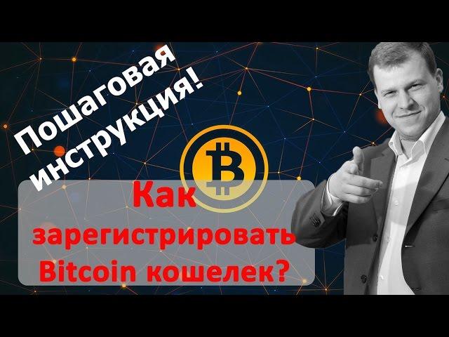 Биткоин com регистрация видео во сколько начнутся торги на валютной бирже