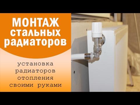 Стальные панельные радиаторы - установка. Система отопления каркасного дома своими руками (ч3)