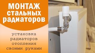 Стальные панельные радиаторы - установка. Система отопления каркасного дома своими руками (ч3)(, 2017-02-12T20:34:33.000Z)