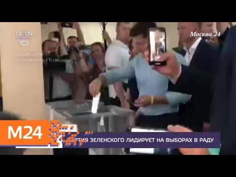 Партия Зеленского лидирует на выборах в Раду - Москва 24