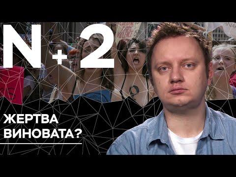 Андрей Коняев объясняет, почему в сексуальных домогательствах обвиняют жертв // N+2