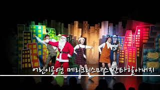 수원 어린이공연 메리크…