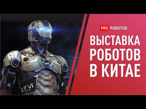 Выставка роботов в Пекине: самые крутые роботы из Китая 2020
