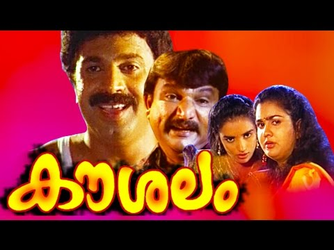 Malayalam full movie KAUSHALAM | cochin movies | siddique,urvasi movies