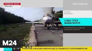 В Мексике на шоссе упал самолет с наркотиками - Москва 24