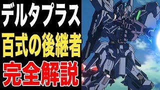 【ガンダム】デルタプラスの性能完全解説!