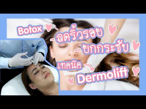 Botoxลดริ้วรอยยกกระชับ เทคนิคDermolift กับปฏิบัติการกู้หน้าพัง...ให้ปังยิ่งกว่าเดิม EP.4