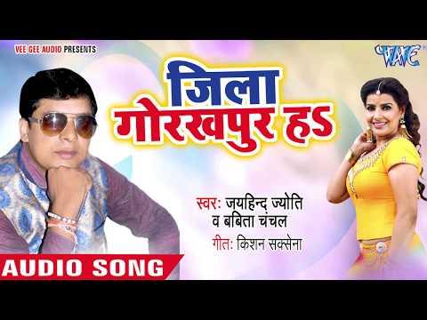 जिला गोरखपुर हS - Jila Gorakhpur Hai -Jaihind Jyoti - Bhojpuri Hit Song 2018