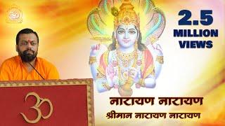 Narayan Narayan Bhajan (नारायण नारायण भजन ) | Shri Sureshanandji