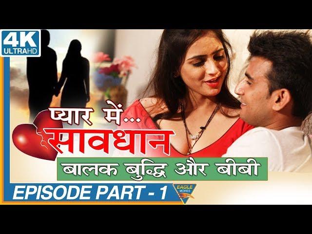 Balak Buddhi aur Biwi Episode 01 || Pyar Mein Savdhan Hindi Web Series || Eagle Web Series