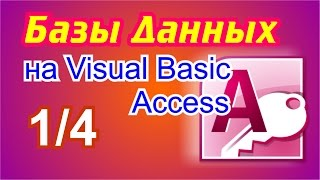 Базы данных на Visual Basic .NET. 1/4 Access.