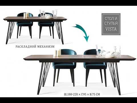 Коллекция мебели VISTA для гостиной и кухни купить в Калининграде