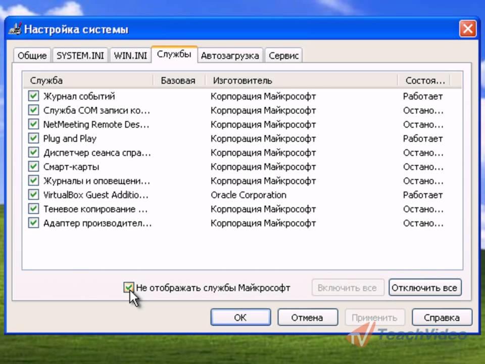 Отключение неиспользуемых служб в Windows XP (8/12)