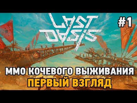 Last Oasis #1 ММО кочевого выживания (первый взгляд )