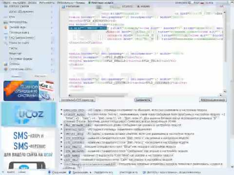 скрипт адресованных вам сообщений мини-чат Ucoz