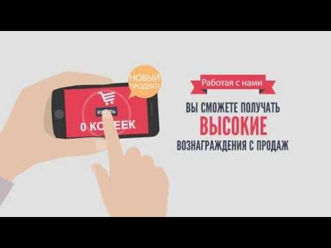 Партнерская программа интернет магазина 0kopeek.ru