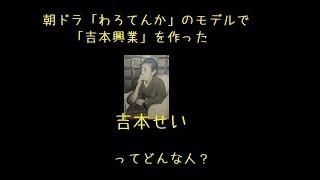 2017/10/2放送開始の朝ドラ「わろてんか」のモデル吉本せいってどんな人...