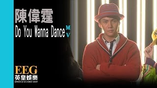陳偉霆 WILLIAM CHAN 《Do You Wanna Dance》[MV]