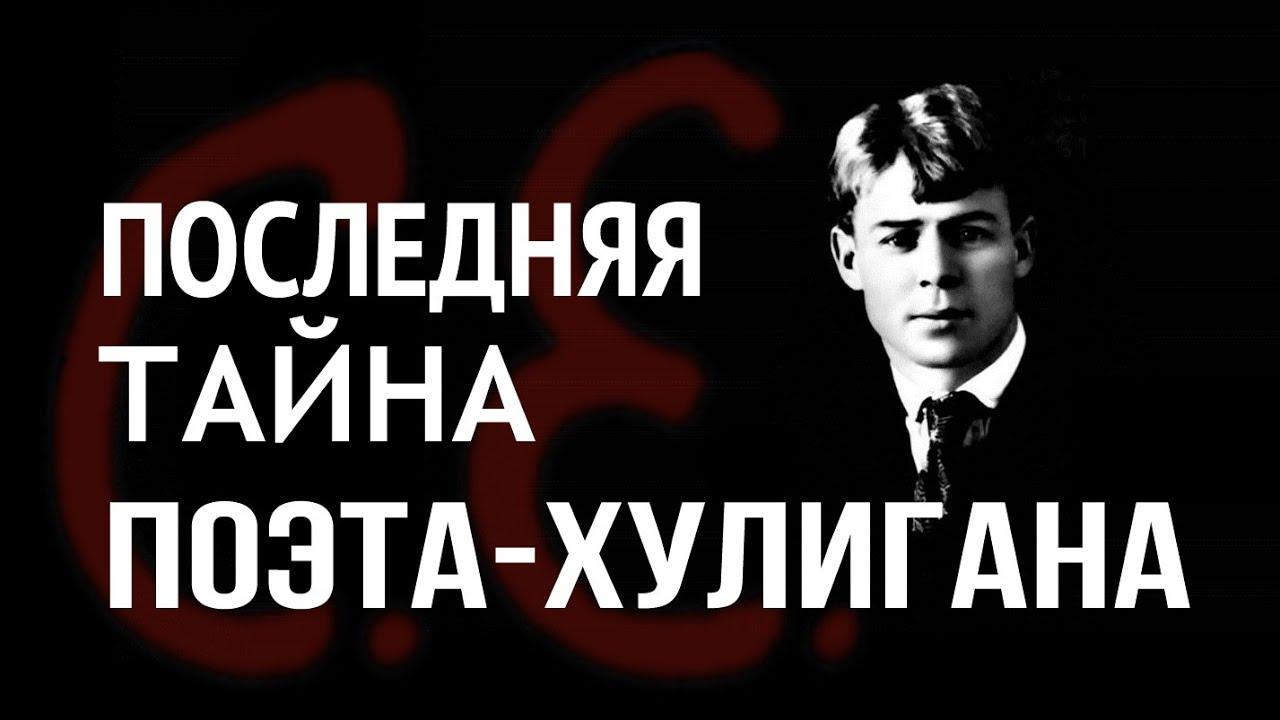 Последняя тайна Есенина. От кого скрывался поэт?
