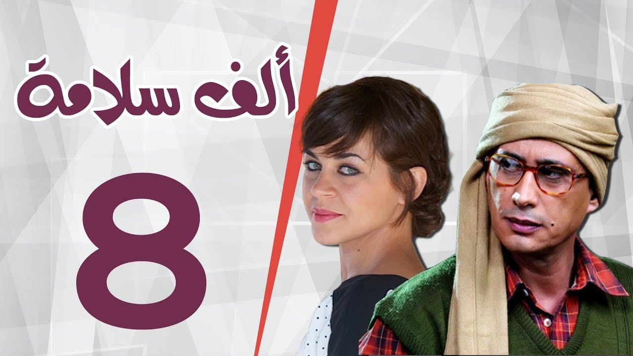 مسلسل الف سلامة _ الحلقة الثامنة _ بطولة أحمد عيد و منى هلا