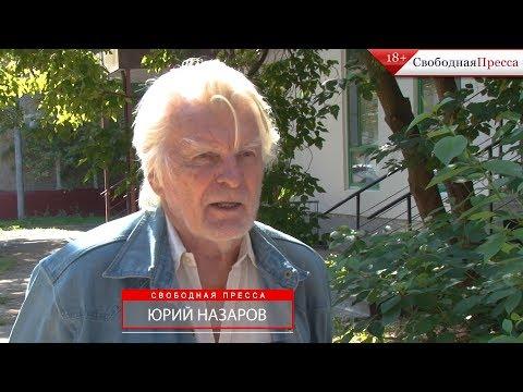 Юрий Назаров: Снова прав пирующий палач, а жертвы преданы злословию