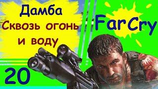 Far Cry #20: Дамба, Сквозь огонь и воду