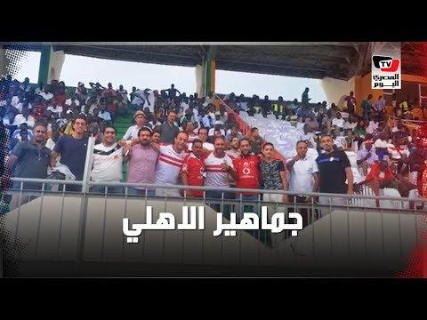 المصري اليوم:جماهير الاهلي تؤازر الزمالك في السنغال