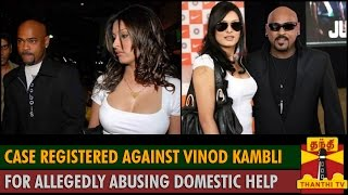 Case Registered against Vinod Kambli For Allegedly Beating, Abusing Domestic Help spl tamil video news 30-08-2015