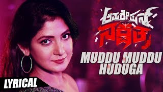 Operation Nakshatra Muddu Muddu Huduga Lyrical | Supriya Lohith|Niranjan,Yagna,Aditi,Likhith Surya