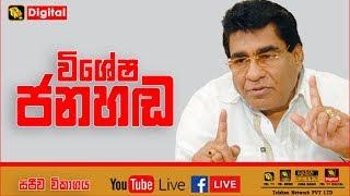TNL Tv – Jana hadha 2018.11.05 -  Former MP Hon. Mervyn Silva