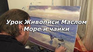 Мастер-класс по живописи маслом №78 - Море и чайки. Научиться писать маслом. Урок рисования Сахаров