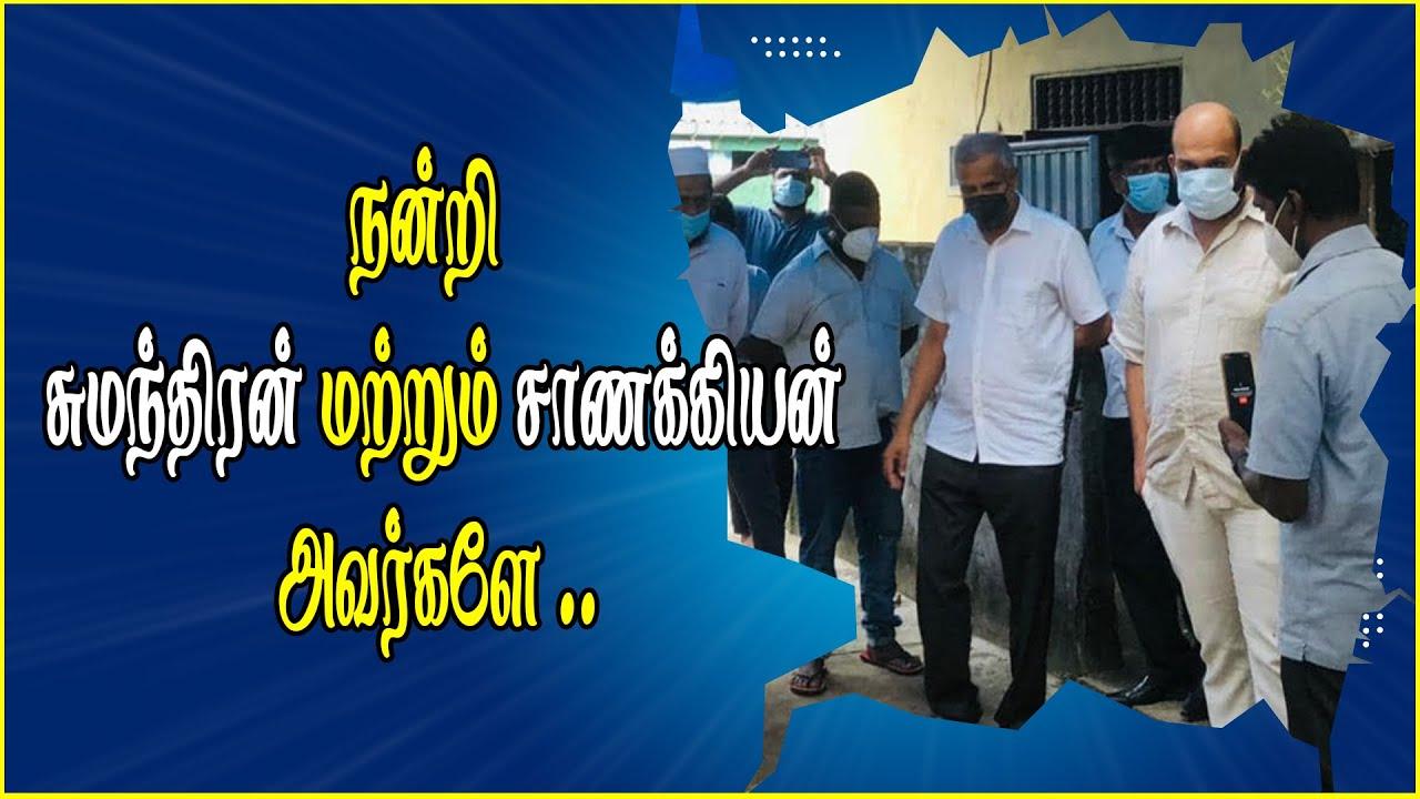 நன்றி சுமந்திரன் மற்றும் சாணக்கியன் அவர்களே ..   M.A.Sumanthiran   ShanakiyanMP   CGC Talk shop   