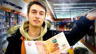 Дал 5000 рублей прохожему / Что купит за 1 час случайный человек?