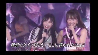 ただいま恋愛中公演~5周年ライブ+太田夢莉卒業コンサートより。