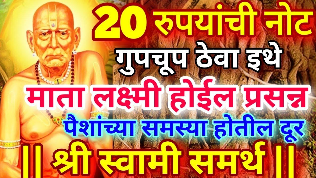20 रुपयांची नोट गुपचूप ठेवा इथे माता लक्ष्मी होईल प्रसन्न पैशांच्या समस्या दूर होतील/Shri Swami Sama